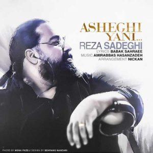 Reza Sadeghi Asheghi Yani 300x300 - دانلود آهنگ جدید رضا صادقی به نام عاشق یعنی