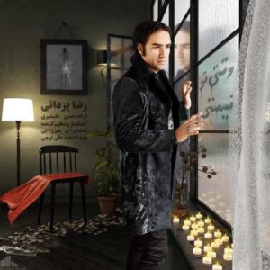Reza Yazdani Vaghti To Nisti 300x300 - دانلود آهنگ جدید رضا یزدانی به نام وقتی تو نیستی
