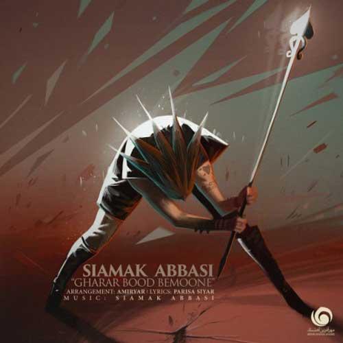 Siamak Abbasi Gharar Bood Bemoone - دانلود آهنگ جدید سیامک عباسی به نام قرار بود بمونه