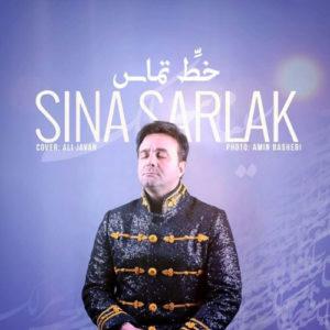 Sina Sarlak Khate Tamas 300x300 - دانلود آهنگ جدید سینا سرلک به نام خط تماس