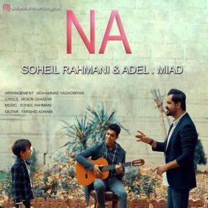 Soheil Rahmani Miadel Na 300x300 - دانلود آهنگ جدید سهیل رحمانی به همراهی عادل و میعاد به نام نه