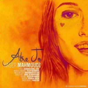 Yaser Mahmoudi Atre To 300x300 - عطر تو از یاسر محمودی