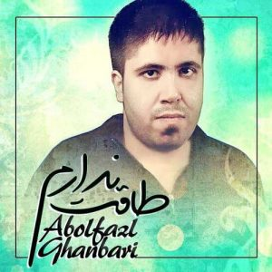 Abolfazl Ghanbari Taghat Nadaram 300x300 - دانلود آهنگ جدید ابوالفضل قنبری به نام طاقت ندارم