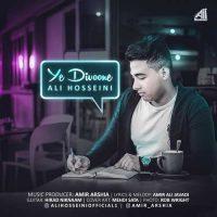 دانلود آهنگ جدید علی حسینی به نام یه دیوونه