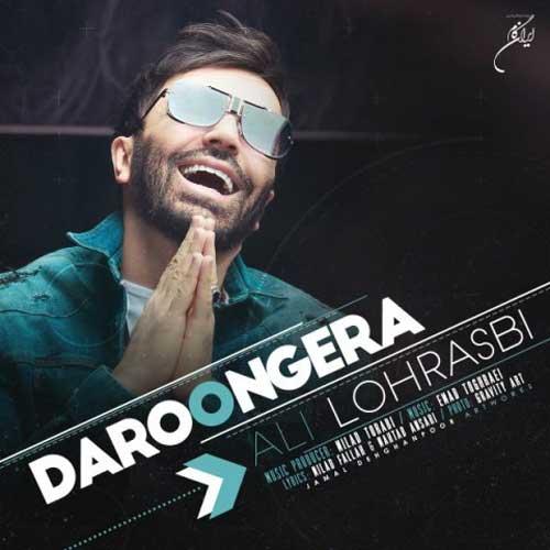 Ali Lohrasbi Daroongera - دانلود آهنگ جدید علی لهراسبی به نام درونگرا