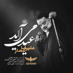 Alireza Assar Eyd Miayad 300x300 - دانلود آهنگ جدید علیرضا عصار به نام عید می آید