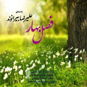 Alireza Beiranvand Fasle Bahar 300x300 - دانلود آهنگ جدید علیرضا بیرانوند به نام فصل بهار