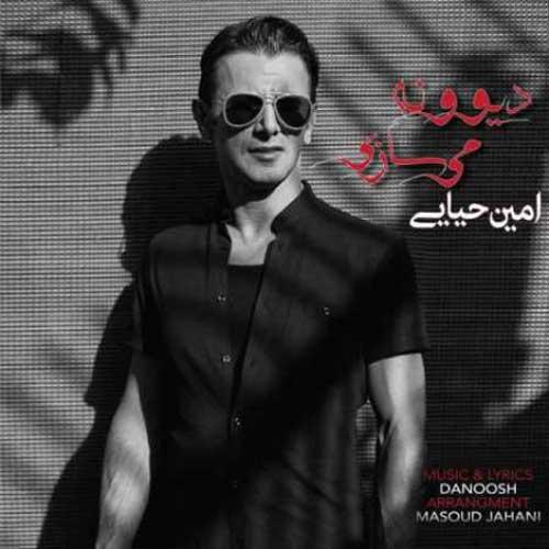 Amin Hayaei Divoone Misazi - دانلود آهنگ جدید امین حیایی به نام دیوونه میسازی
