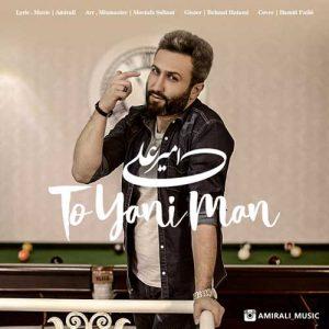 AmirAli To Yani Man 300x300 - دانلود آهنگ جدید امیر علی به نام تو یعنی من