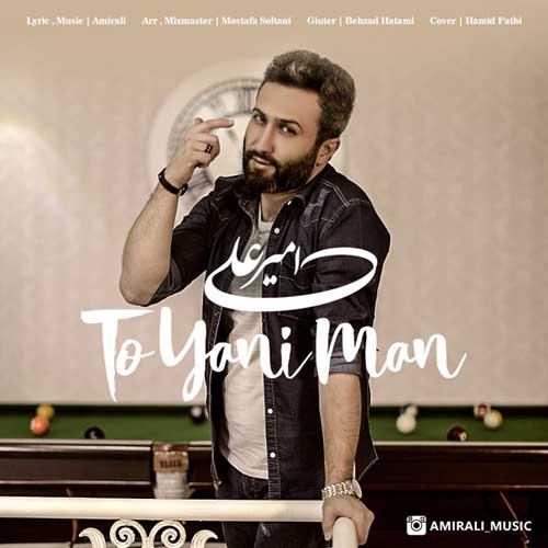 AmirAli To Yani Man - دانلود آهنگ جدید امیر علی به نام تو یعنی من