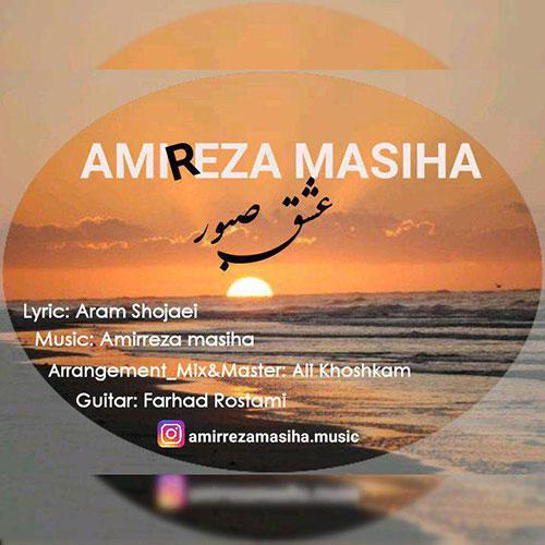 AmirReza Masiha Eshghe Saboor - دانلود آهنگ جدیدامیر رضا مسیحا به نامعشق صبور