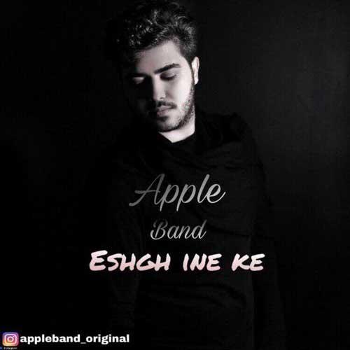 Apple Band Eshgh Ine Ke - دانلود آهنگ جدید اپل بند به نام عشق اينه كه