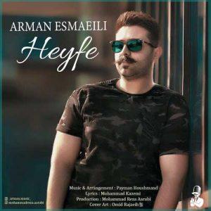 Arman Esmaeili Heyfe 300x300 - دانلود آهنگ جدید آرمان اسماعیلی به نام حیفه