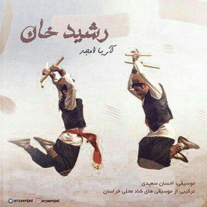 Arya Amjad Rashid Khan 300x300 - دانلود آهنگ جدید آریا امجد به نام رشیدخان