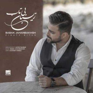 Babak Jahanbakhsh Zibaye Bitab 1 300x300 - دانلود آهنگ جدید بابک جهانبخش به نام زیبای بی تاب