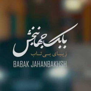 Babak Jahanbakhsh Zibaye Bitab 300x300 - دانلود ویدیو جدید بابک جهانبخش به نام زیبای بیتاب