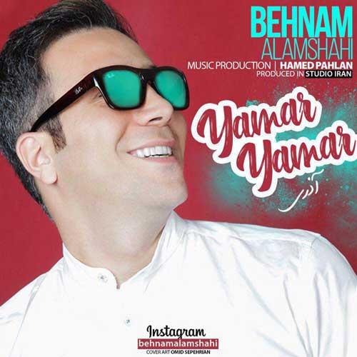 Behnam Alamshahi Yamar Yamar - دانلود آهنگ جدید بهنام علمشاهی به نام یمر یمر