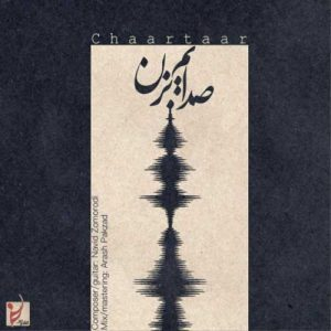 Chaartaar Sedayam Bezan 300x300 - دانلود آهنگ جدید چارتار به نام صدایم بزن