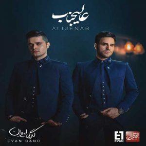 Evan Band Alijenab 300x300 - دانلود آلبوم جدید ایوان بند به نام عالیجناب