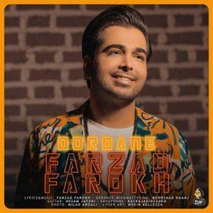Farzad Farokh Dordane 300x300 - دانلود آهنگ جدید فرزاد فرخ به نام دردانه