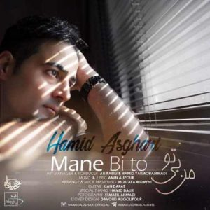 Hamid Asghari Mane Bi To 300x300 - دانلود آهنگ جدید حمید اصغری به نام من بی تو