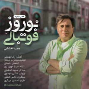 Majid Akhshabi Norooze Footbali 300x300 - دانلود آهنگ جدید مجید اخشابی به نام نوروز فوتبالی