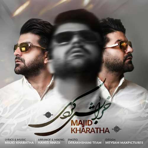 Majid Kharatha Kharabesh Kardi - دانلود آهنگ جدید مجید خراطها به نام خرابش کردی