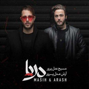 Masih Arash Darya 1 300x300 - دانلود آلبوم جدید مسیح و آرش AP به نام دریا