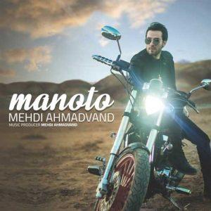 Mehdi Ahmadvand Mano To 300x300 - دانلود آهنگ جدید مهدی احمدوند به نام منو تو