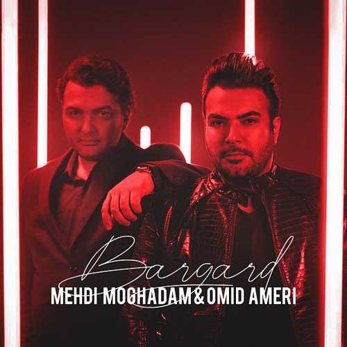 Mehdi Moghadam Omid Ameri Bargard - دانلود آهنگ جدید مهدی مقدم و امید عامری به نام برگرد
