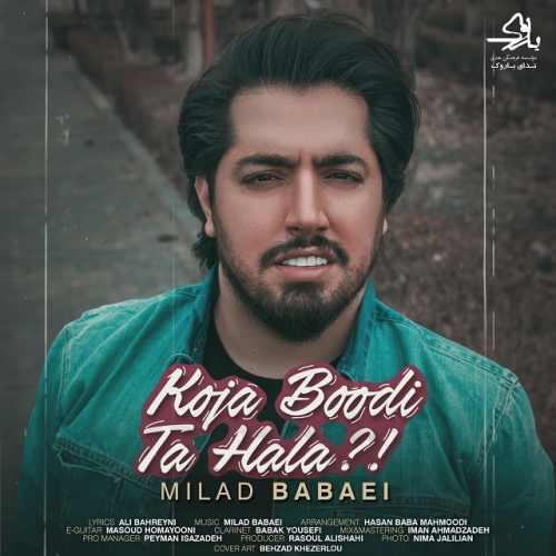 Milad Babaei Koja Boodi Ta Hala - دانلود آهنگ جدید میلاد بابایی به نام کجا بودی تا حالا