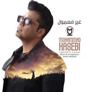 Mohamad Kasebi Gheyre Maamul 300x300 - دانلود آهنگ جدید محمد کاسبی به نام غیر معمول