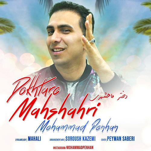 دانلود آهنگ جدیدمحمد پنهان به نامدختر ماهشهری