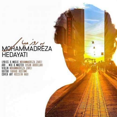دانلود آهنگ جدید محمدرضا هدایتی به نام یه روز میای