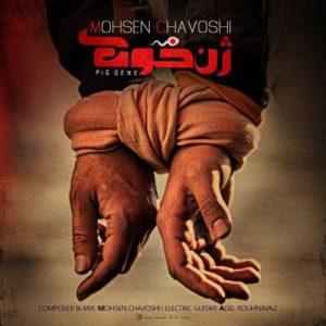 Mohsen Chavoshi Halalam Kon 300x300 - دانلود آهنگ جدید محسن چاوشی به نام حلالم کن