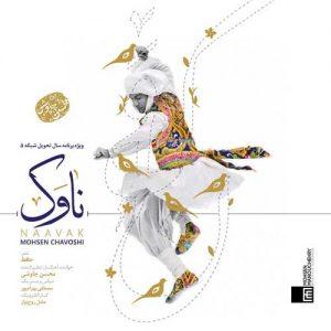 Mohsen Chavoshi Naavak 300x300 - دانلود آهنگ جدید محسن چاوشی به نام ناوک