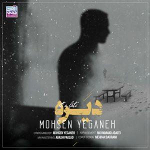 Mohsen Yeganeh Dire 300x300 - دانلود آهنگ جدید محسن یگانه به نام دیره