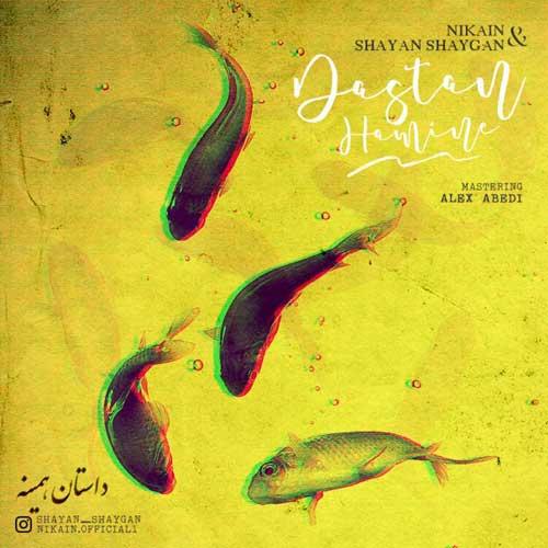 Nikain Shayan Shaygan Dastan Hamine - داستان همینه از نیکاین و شایان شایگان