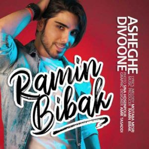 Ramin Bibak Asheghe Divoone 300x300 - دانلود آهنگ جدید رامین بی باک به نام عاشق دیوونه