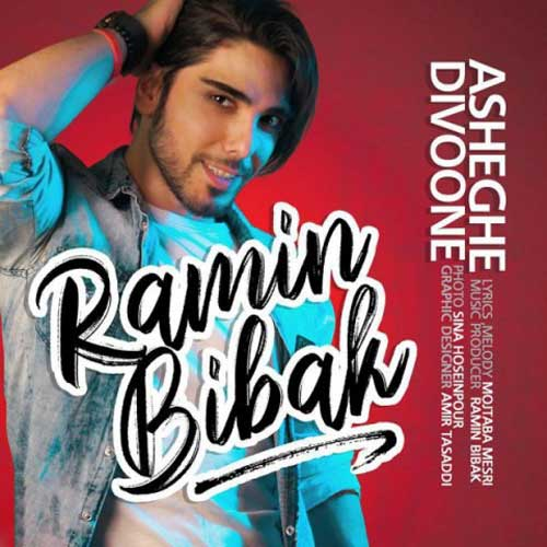 Ramin Bibak Asheghe Divoone - دانلود آهنگ جدید رامین بی باک به نام عاشق دیوونه