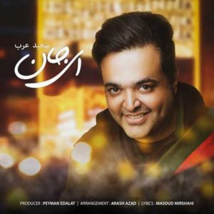 Saeed Arab Ey Jan 300x300 - دانلود آهنگ جدید سعید عرب به نام ای جان