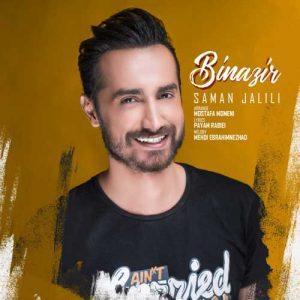 Saman Jalili Binazir 300x300 - دانلود آهنگ جدید سامان جلیلی به نام بی نظیر