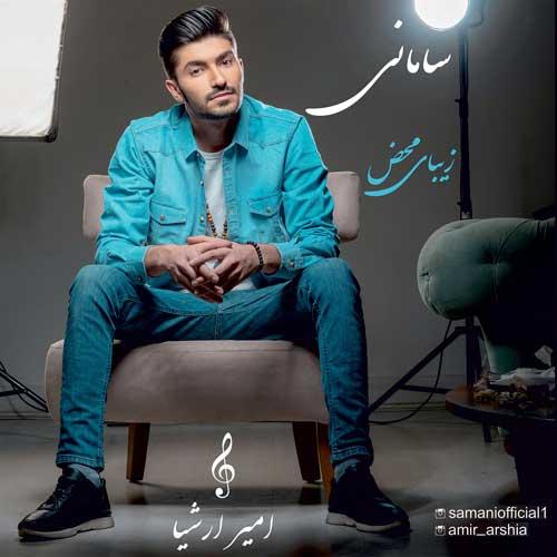 Samani Zibaye Mahz - دانلود آهنگ جدید سامانی به نام زیبای محض