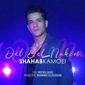 Shahab Kamoei Del Del Nakon 300x300 - دانلود آهنگ جدید شهاب کامویی به نام دل دل نکن