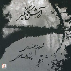 Shahram Nazeri Arashe Kamangir 300x300 - دانلود آلبوم جدید شهرام ناظری به نام آرش کمانگیر