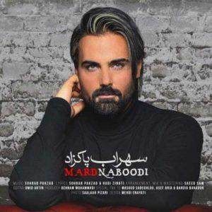 Sohrab Pakzad Mard Naboodi 300x300 - دانلود آهنگ جدید سهراب پاکزاد به نام مرد نبودی