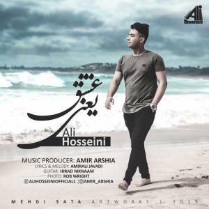 Ali Hosseini Eshgh Yani 300x300 - دانلود آهنگ جدید علی حسینی به نام عشق یعنی