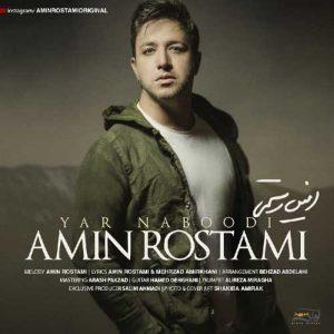 Amin Rostami Yar Naboodi 300x300 - دانلود آهنگ جدید امین رستمی به نام یار نبودی