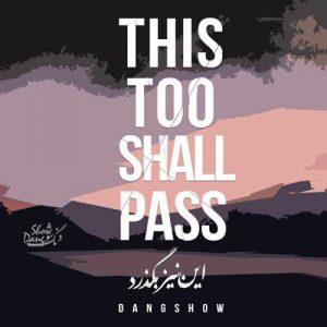 Dang Show This Too Shall Pass 300x300 - دانلود آهنگ جدید دنگ شو به نام این نیز بگذرد