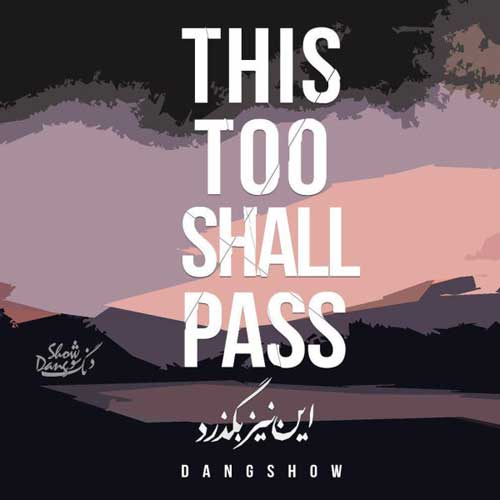 Dang Show This Too Shall Pass - دانلود آهنگ جدید دنگ شو به نام این نیز بگذرد